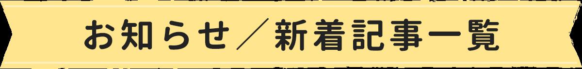 お知らせ/新着記事一覧