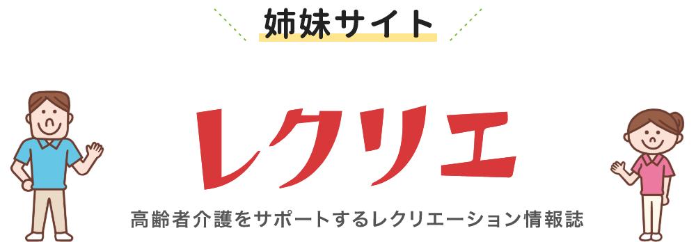 【姉妹サイト】高齢者介護をサポートするレクリエーション情報誌 レクリエ