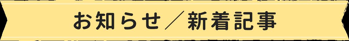 お知らせ/新着記事