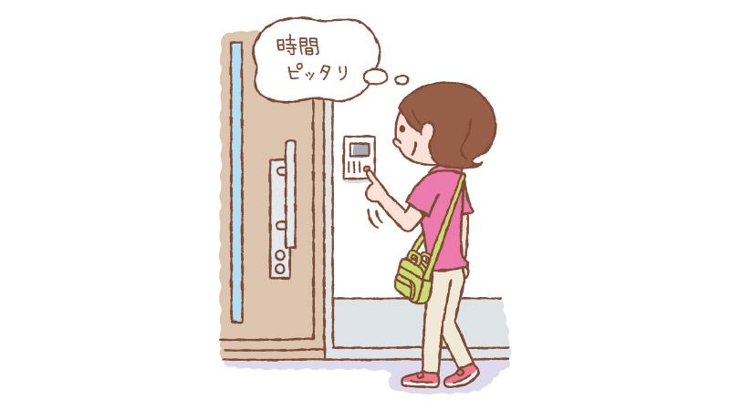 訪問時の心得【1】出発~到着