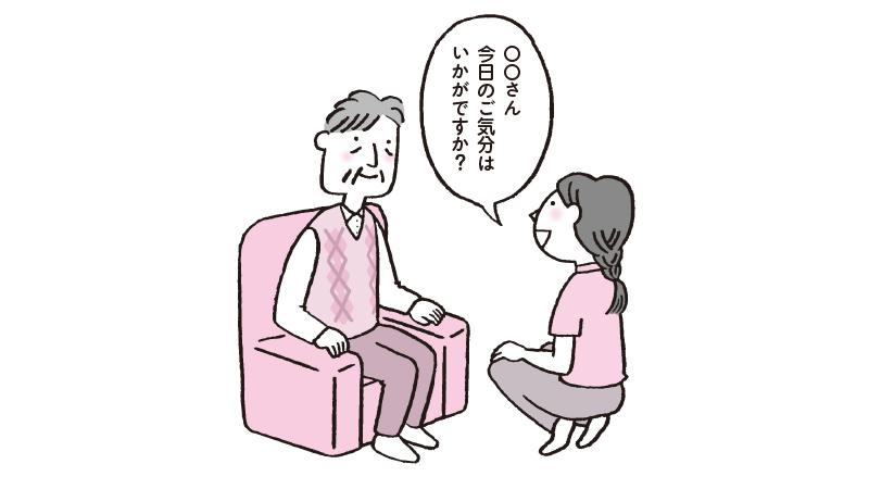 ヘルパーが認知症利用者と接するポイント【1】