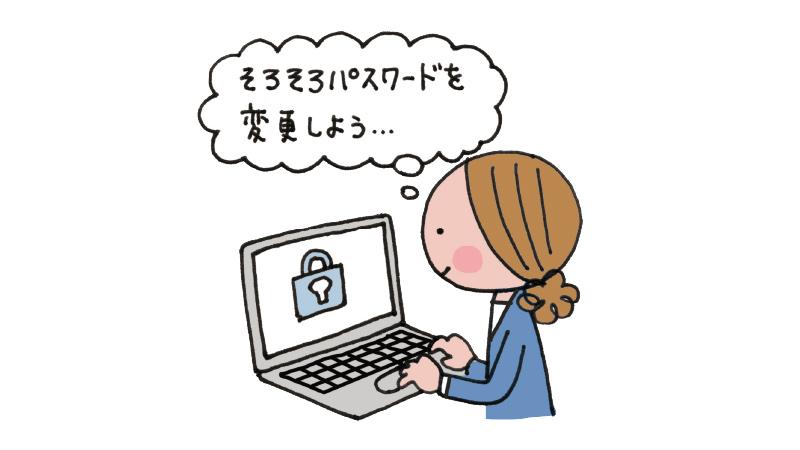ネット時代の個人情報保護対策