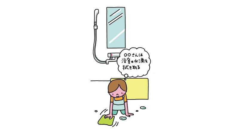 クレーム予防策【1】利用者を知る