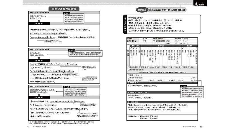 【要介護3】Bさん(83歳)のサービス提供の記録