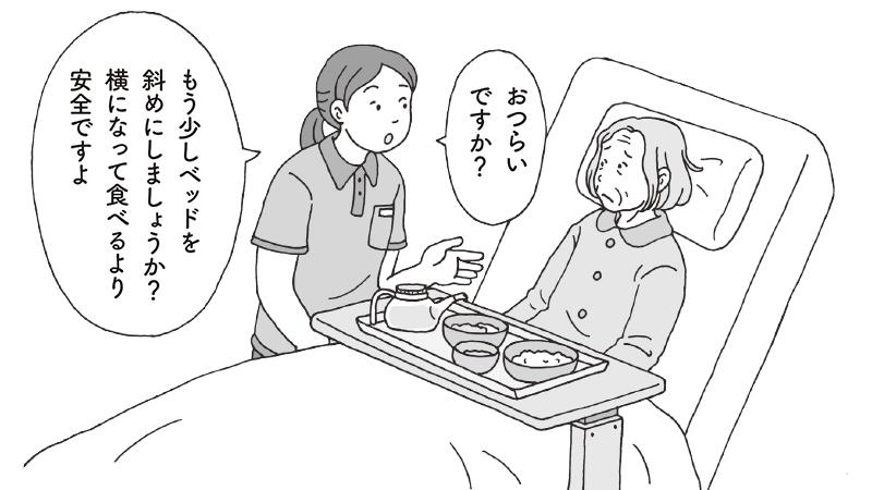 【事例】「寝たまま食べさせてほしい」と頼まれたら