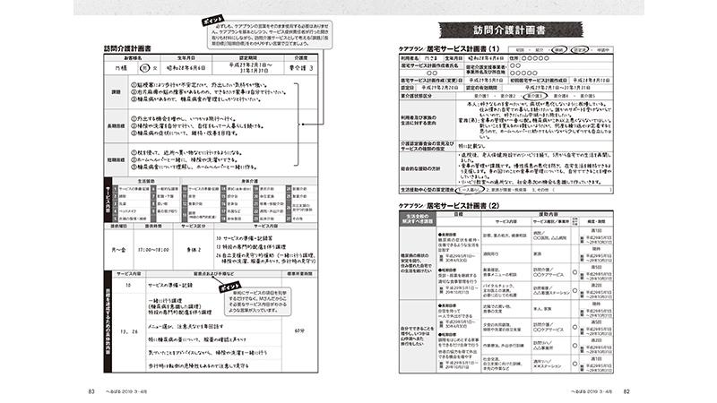 Mさん(64歳/要介護3/独居)の訪問介護計画書