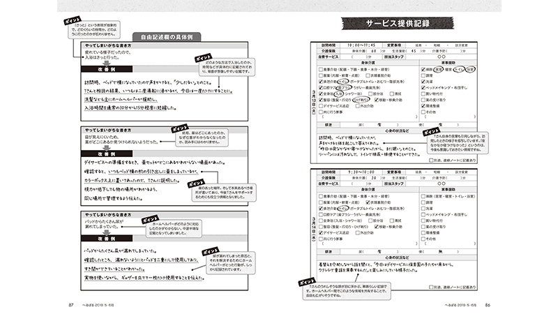 Tさん[77歳/要介護4/独居(サ高住に入居)]のサービス提供記録