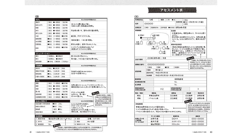 Nさん[92歳/要介護2/息子夫婦と同居]のアセスメント表