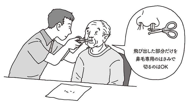 【事例】「鼻毛を切って」と頼まれた際の対応