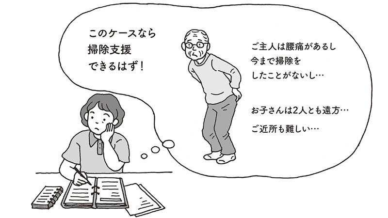 【事例】自立した夫と2人暮らしだが、夫は家事をしたことがない。掃除支援はできる?