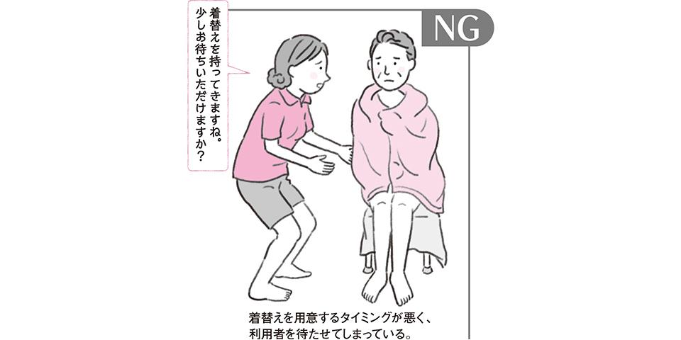 やってしまいがちな実例で考える「介助術」 第4回 入浴介助