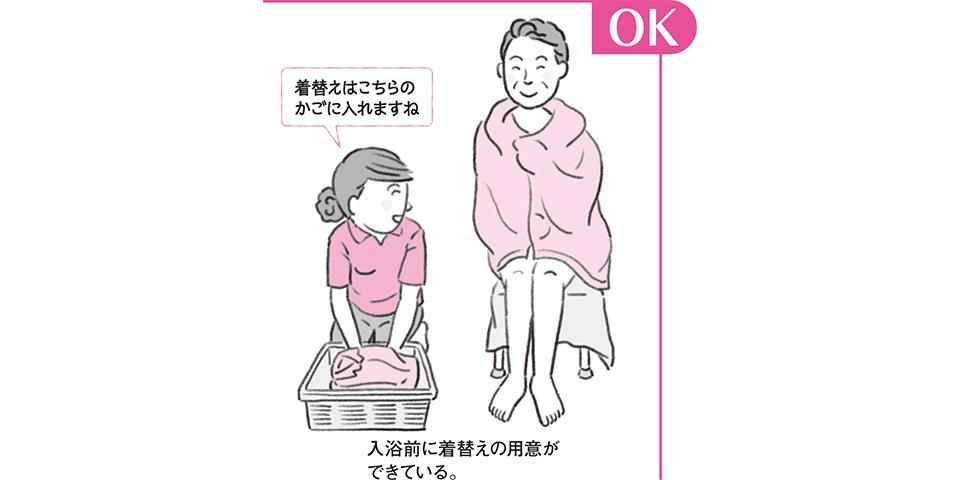 OK 入浴前に着替えの用意ができている。
