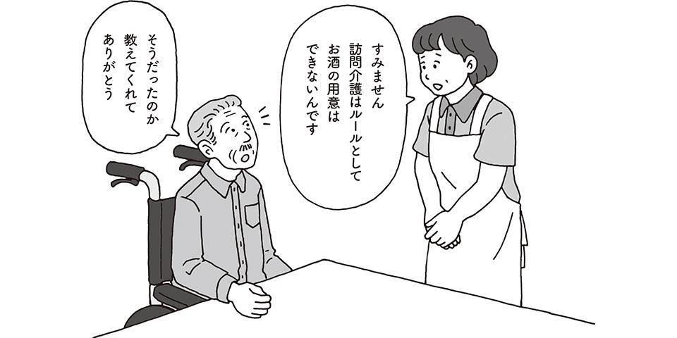 頼まれたけど、これはやっていいこと? 【事例】調理支援の際、お酒の提供はしてもいいの?