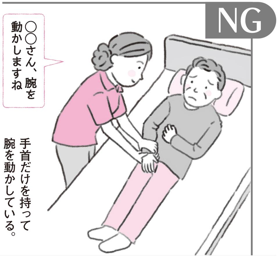 やってしまいがちな実例で考える「介助術」 第4回 姿勢と技術